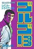 ゴルゴ13 (84) (SPコミックス)