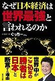 なぜ日本経済は世界最強と言われるのか 画像