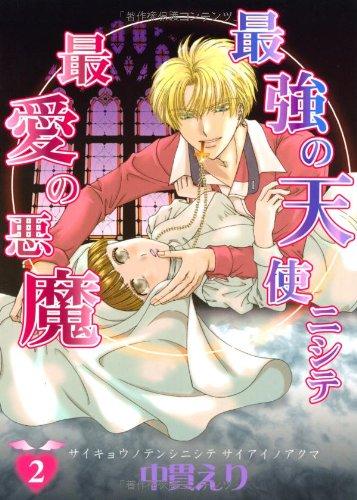 最強の天使ニシテ最愛の悪魔 2 (眠れぬ夜の奇妙な話コミックス)の詳細を見る