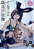 【デジタル限定 YJ PHOTO BOOK】えなこ&似鳥沙也加写真集「夏休み観察日記」