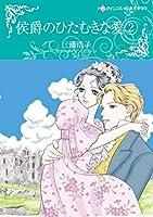 侯爵のひたむきな愛 2 (ハーレクインコミックス・キララ)