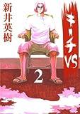 キーチVS(2) (ビッグコミックス)