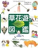 草花遊び図鑑