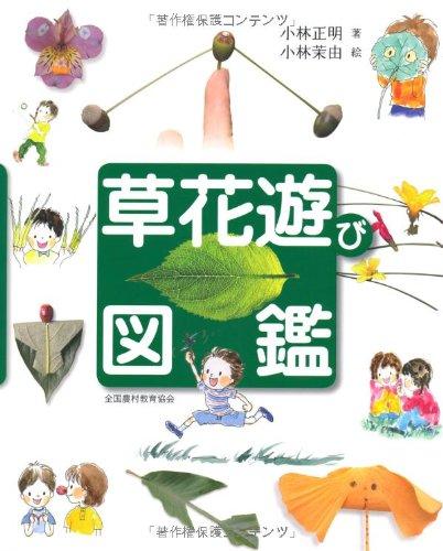 草花遊び図鑑の詳細を見る