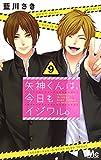 矢神くんは、今日もイジワル。 9 (マーガレットコミックス)