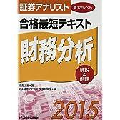 証券アナリスト第1次レベル合格最短テキスト 財務分析〈2015〉