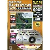 DVD>鉄道で巡る美しき日本の旅 北海道・函館本線他編 (<DVD>)