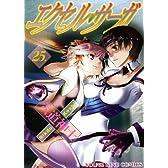 エクセル・サーガ 25 (ヤングキングコミックス)