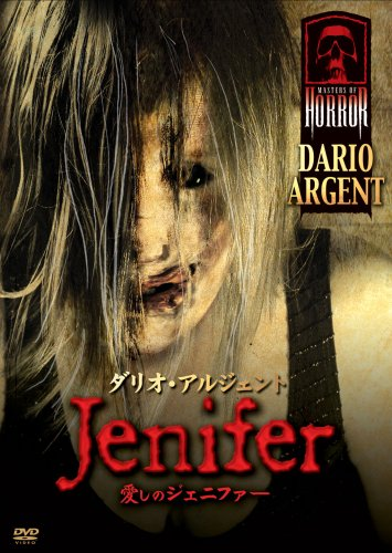 愛しのジェニファー [DVD]の詳細を見る