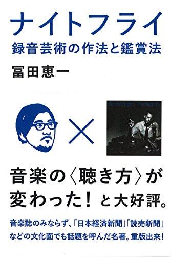 ナイトフライ 録音芸術の作法と鑑賞法 / 冨田 恵一