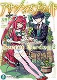 アサシンズプライドSecret Garden2 (ファンタジア文庫)