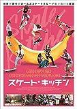 【Amazon.co.jp限定】スケート・キッチン(非売品ステッカー付) [DVD]