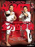 フルコンタクトKARATEマガジン VOL.23 沖縄拳法/前田兄弟/極真拳武會/通背拳