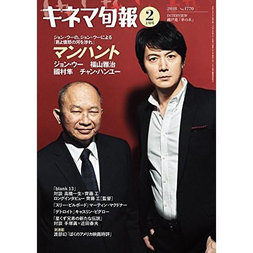 キネマ旬報 2018年2月上旬号 No.1770