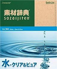 素材辞典 Vol.164 水~クリア&ピュア編
