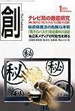 創 (つくる) 2014年 01月号 [雑誌] 画像