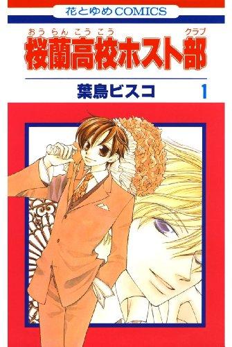 桜蘭高校ホスト部(クラブ) 1 (花とゆめコミックス)