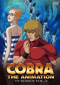 コブラ・ジ・アニメーション TVシリーズ 2010(新シリーズ) VOL.3 [DVD]