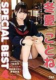 冬愛ことねSPECIAL BEST4時間 [DVD]