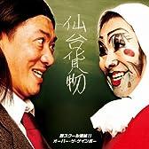芸スクール漢組!!/オーバー・ザ・ゲインボー(DVD付)(オーバーザゲインボー「男祭」in江ノ島ライブヴァージョン)