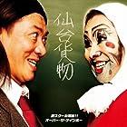 芸スクール漢組!!/オーバー・ザ・ゲインボー(DVD付)(オーバーザゲインボー「男祭」in江ノ島ライブヴァージョン)(在庫あり。)