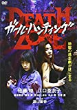 ガール・ハンティング/DEATH ZONE[DVD]