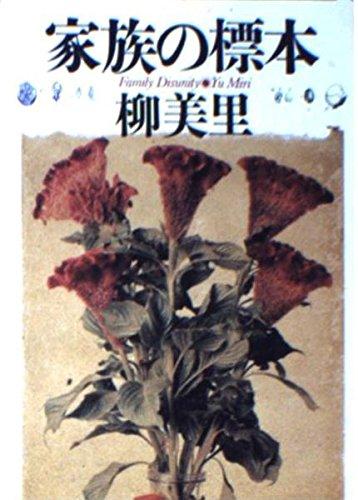 家族の標本 (朝日文芸文庫)の詳細を見る