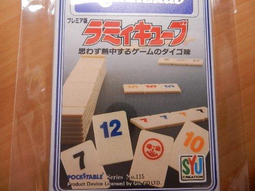 ラミィキューブ 【ポケットタイプ】 (1980年にはドイツ年間ゲーム大賞を受賞の世界的ゲーム) ポケッタブル シュウクリエイション 人気 ボードゲーム 簡単 国内在庫 アマゾン配送 旅行 家族 ラミィ