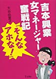吉本興業女マネージャー奮戦記「そんなアホな! 」 (立東舎文庫)