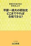 早慶一橋大の戦後史 どこまでやれば合格できる?: 受験日本史の悩み、即解決します 得点力をつけ...