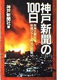 神戸新聞の100日―阪神大震災、地域ジャーナリズムの戦い