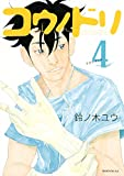 コウノドリ(4) (モーニングコミックス)