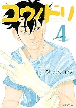 [鈴ノ木ユウ]のコウノドリ(4) (モーニングコミックス)