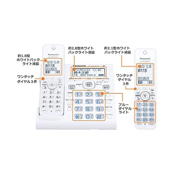 パナソニック デジタルコードレス電話機 子機1...の紹介画像4