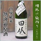 田从 山廃純米 無濾過原酒 1800ml 【秋田県 舞鶴酒造】たびと 一升瓶