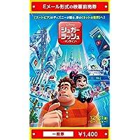 『シュガー・ラッシュ:オンライン』映画前売券(一般券)(ムビチケEメール送付タイプ)