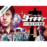 77部署合体ロボダイキギョー ドラマ・伝え方が9割 シーズン 1