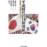 平成時代の日韓関係:楽観から悲観への三〇年