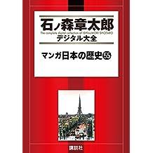マンガ日本の歴史(55) (石ノ森章太郎デジタル大全)