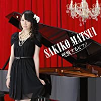 呼吸するピアノ CD Ver.