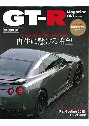 GT-R Magazine 2018年 11月号 (ジーティーアールマガジン) (雑誌)