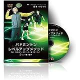 バドミントン 教材 DVD バドミントンレベルアップメソッド~年齢・身体能力に関わらず上達するための「5つ」の基本動作~