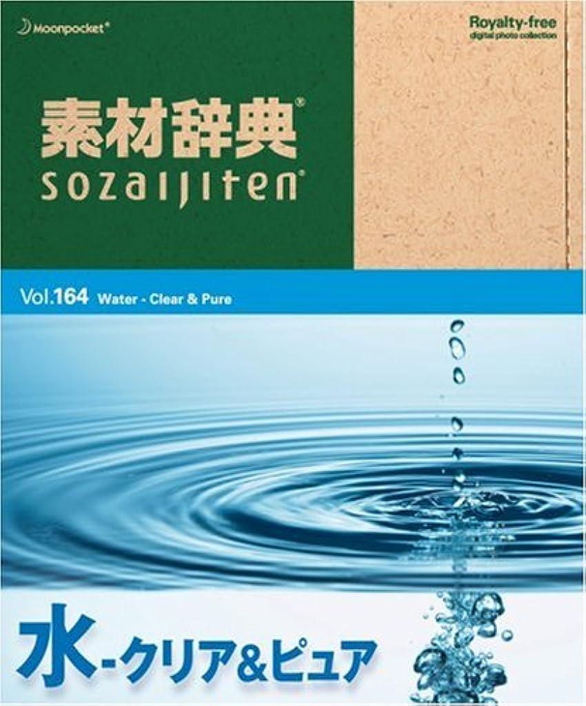 意図的読書はしご素材辞典 Vol.164 水~クリア&ピュア編