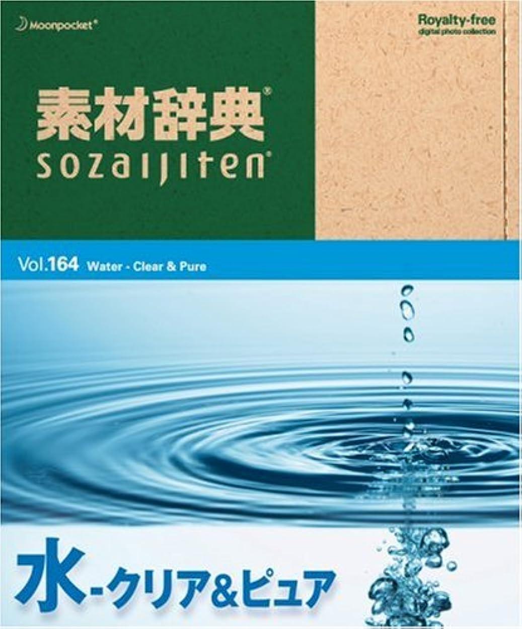 ぐったりレーザ三角形素材辞典 Vol.164 水~クリア&ピュア編