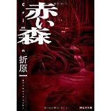 赤い森 (祥伝社文庫)