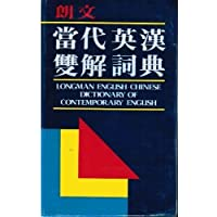 Longman English-Chinese Dictionary of Contemporary English