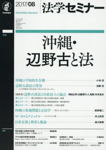 法学セミナー 2017年 08 月号 [雑誌]