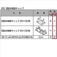 LIXIL TOEX プログコートフェンスF5型 切り詰め用端部キャップ(84×30用 1個入り)  【リクシル】 【アルミフェンス 柵】 アルミ形材カラー マイルドブラック