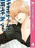 オオカミ少女と黒王子 4 (マーガレットコミックスDIGITAL)