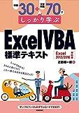例題30+演習問題70でしっかり学ぶ ExcelVBA標準テキスト Excel2013/2016対応版
